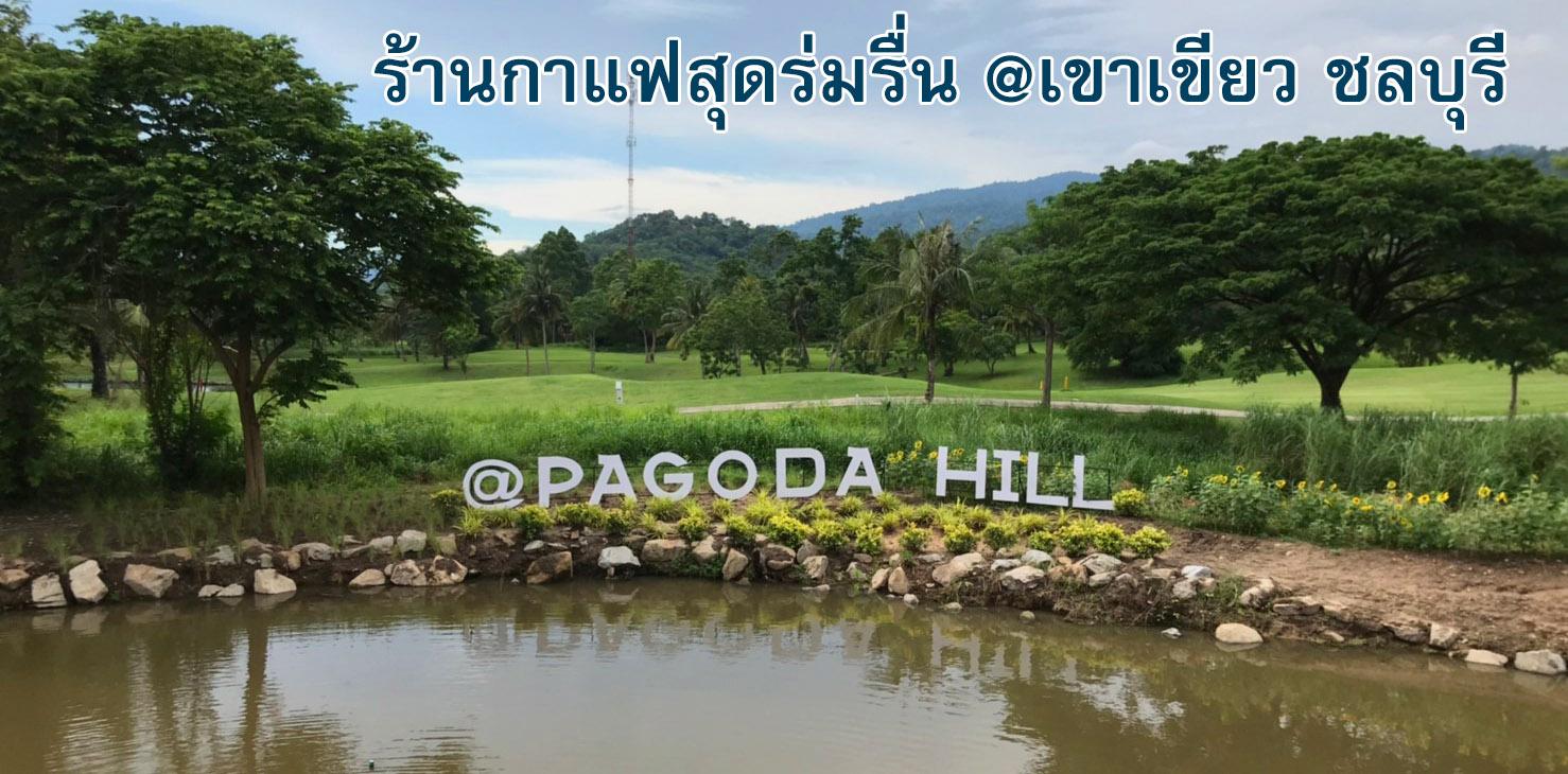 Pagoda Hill ร้านกาแฟ สุดร่มรื่นใกล้เขาเขียว ชลบุรี