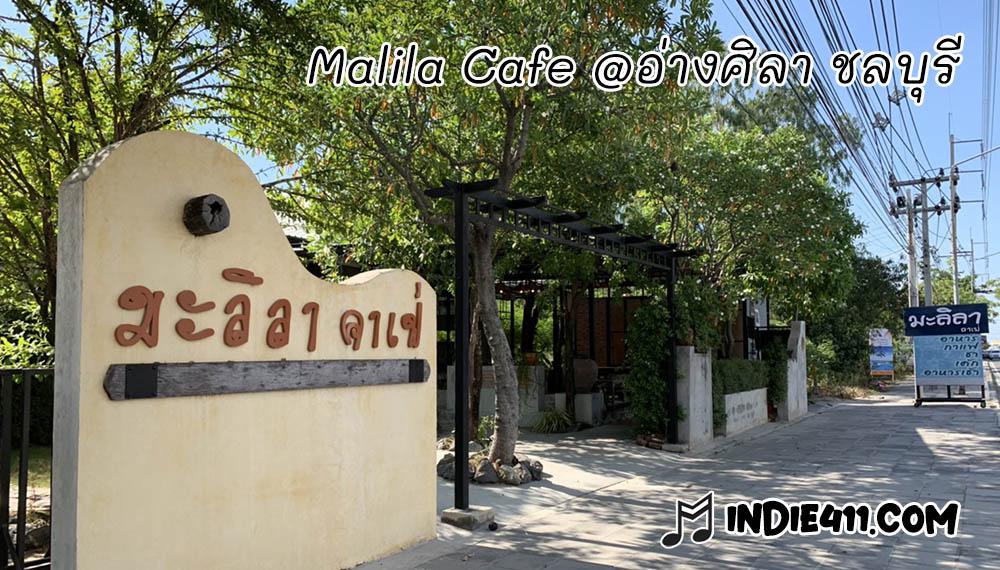 Malila Cafe มะลิลา คาเฟ่ ร้านกาแฟใหม่ อ่างศิลา ชลบุรี
