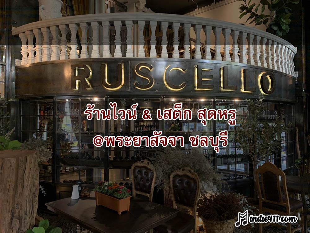 RUSCELLO ร้านไวน์ & เสต็ก ที่หรูที่สุดย่านพระยาสัจจา ชลบุรี